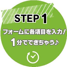 STEP1:フォームに各項目を入力!1分でできちゃう♪