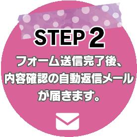 STEP2:フォーム送信完了後、内容確認の返信メールが届きます。