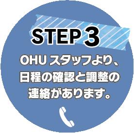 STEP3:OHUスタッフより、日程の確認と調整の連絡があります。