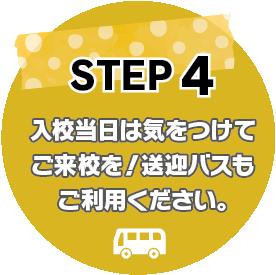 STEP4:入校当日は気をつけてご来校を!送迎バスもご利用ください。